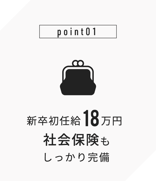 point01 新卒初任給18万円 社会保険もしっかり完備