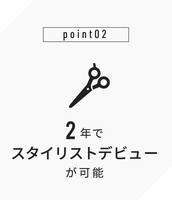 point02 2年でスタイリストデビューが可能