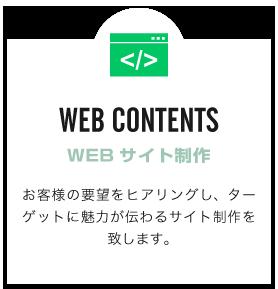 WEB CONTENTS
